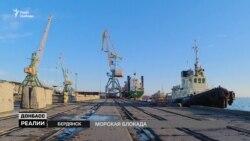 Російська блокада українських портів