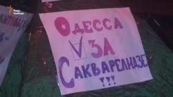 Активісти заблокували будівлю Одеської обласної прокуратури (відео)
