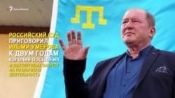 İlmi Umerovnıñ ükmü: eki yıl apis cezası (video)
