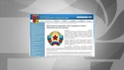 Сайт так званої «краснодонської міської адміністрації»