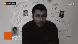 چهار دهه جمهوری اسلامی؛ شما روایت کنید: مرتضی