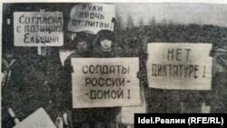 Фото с митинга в Уфе в местной газете