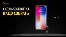 Собери хлопок и купи новенький Айфон