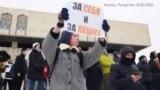 Жёсткие задержания в Казани 31 января