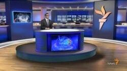 اخبار رادیو فردا، چهارشنبه ۲۷ خرداد ۱۳۹۴ ساعت ۱۳:۰۰