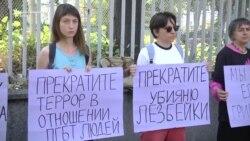 Protest u Beogradu zbog ubistva ruske LGBT aktivistkinje