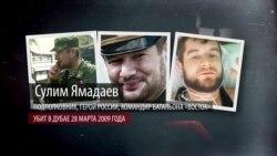 «Список Кадырова». Почему неугодные чеченской власти погибают за границей