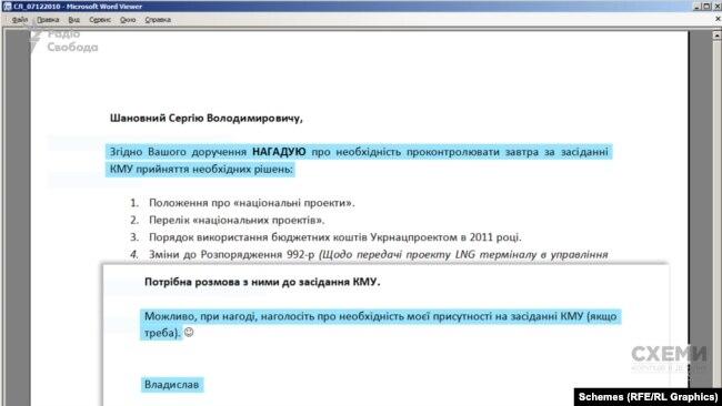 Серед іншого, Каськів просив про сприяння «на найвищому рівні»