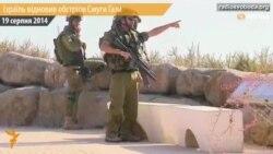 Ізраїль відновив обстріли Смуги Гази