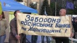 Бойкотувати російські банки закликали в Харкові (відео)