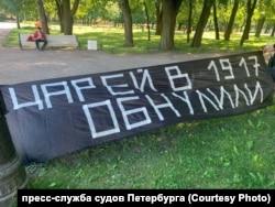 Плакат против поправок в Конституцию. Петербург, июнь 2020