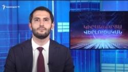 Ռուս սահմանապահների տեղակայումը Ոսկեպարում որևէ կապ չունի որևէ բան հանձնելու հետ, ասում է Ռուբինյանը