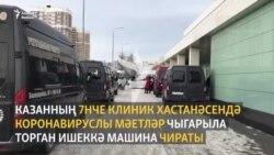 Казандагы 7нче хастаханә моргының кызыл зонасында мәетләр алырга чират