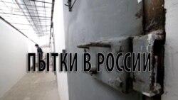 Пытки в России. Анонс