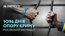 В Украине запустили кампанию «Крым – это Украина. 1096 дней сопротивления» (видео)