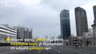 ცარიელი ქუჩები და სავაჭრო ცენტრები ჩინეთში