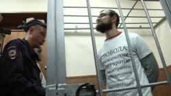 Освобождение Алексея Миняйло