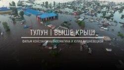 """Анонс фильма: """"Выше крыш. Тулун, его жители и добровольцы после наводнения"""""""