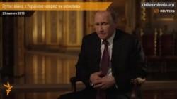 Путин: Украинада согуш болбошуна үмүттөнөм