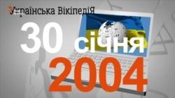 Українська Вікіпедія. Цікаві факти