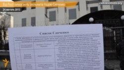 Під посольством Росії оголосили «список Савченко»
