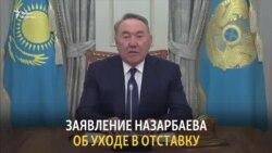 Заявление Назарбаева об уходе в отставку