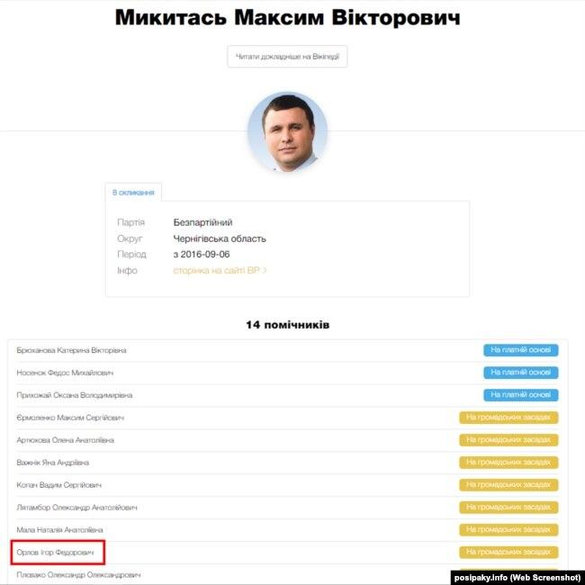 Ігор Орлов працював помічником Максима Микитася на громадських засадах, коли той був депутатом