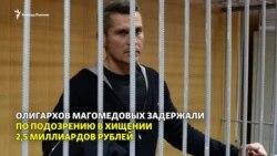 Где споткнулся Зиявудин Магомедов ?