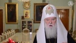 Різдвяне привітання патріарха Київського і всієї Руси-України Філарета (відео)