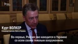 """""""Россия уже находится в Украине"""""""