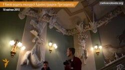 У Кіеве будуць праводзіць экскурсіі па Адміністрацыі прэзыдэнта