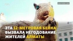 Казахстан: соломенная белка гнева