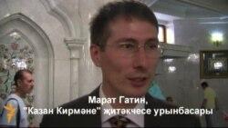 """Марат Гатин """"Казан Кирмәне"""" җитәкче урынбасары итеп билгеләнде"""