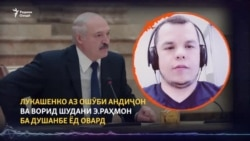 Чаро Лукашенко аз ошӯби Андиҷону омадани Э.Раҳмон ба Душанбе гуфт?