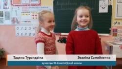 Справаздача дзьвюх вучаніцаў беларускамоўнай клясы Магілёва