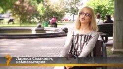 Сталкеры Свабоды: Ларыса Сімаковіч