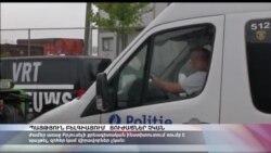 Պայթյուն Բելգիայում․ տուժածներ չկան