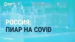 Российские госСМИ о запуске вакцины от COVID-19
