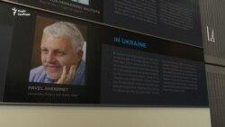 Ім'я Павла Шеремета з'явилося в меморіалі у Вашингтоні (відео)