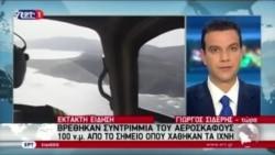 Yunanıstan sahillərində Misir təyyarəsinin qalıqları tapılıb