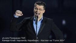 Фрагменты выступление Гарика Харламова в Comedy Club