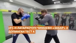 UFC-н латархочун Чимаевн «забар» а, допинган тест а