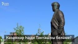 Сораштыру: Казаннар Һади Такташны беләме?