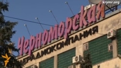 Что происходит на «Черноморке»