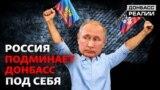Росія запроваджує нові правила для окупованої частини Донбасу