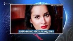 Видеоновости Северного Кавказа 4 марта