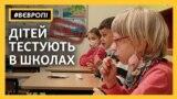 Дітей тестують на COVID-19 у школах – як Чехія послаблює карантин (відео)