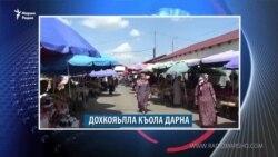 Маршо Радион тIаьххьара керланаш (09.07.2019)