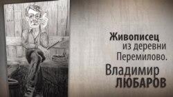 Живописец из деревни Перемилово. Владимир Любаров. Анонс