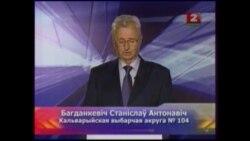 Выступ кандыдата на дэпутата Станіслава Багданкевіча